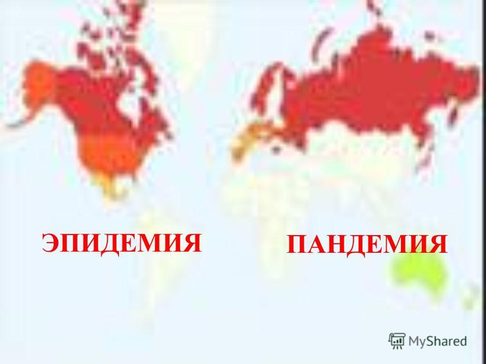 ЭПИДЕМИЯ ПАНДЕМИЯ