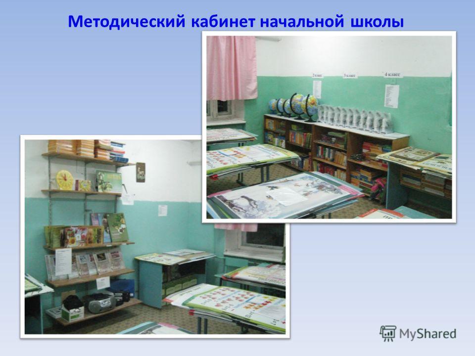 Методический кабинет начальной школы