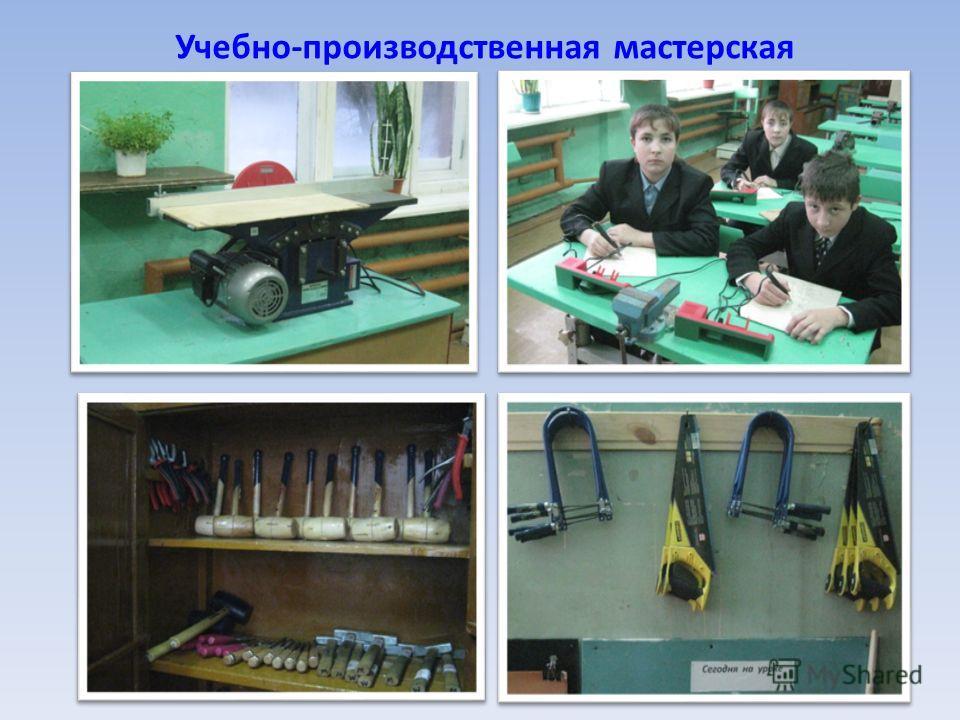 Учебно-производственная мастерская