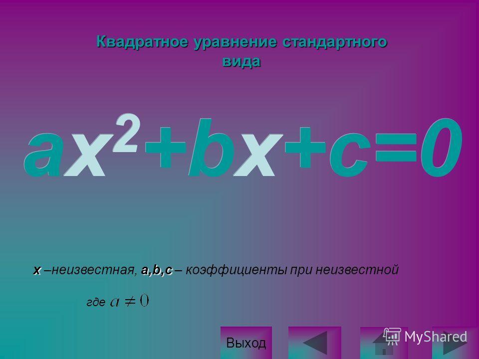 Квадратное уравнение стандартного вида где x a,b,c x –неизвестная, a,b,c – коэффициенты при неизвестной ax 2 +bx+c=0 Выход