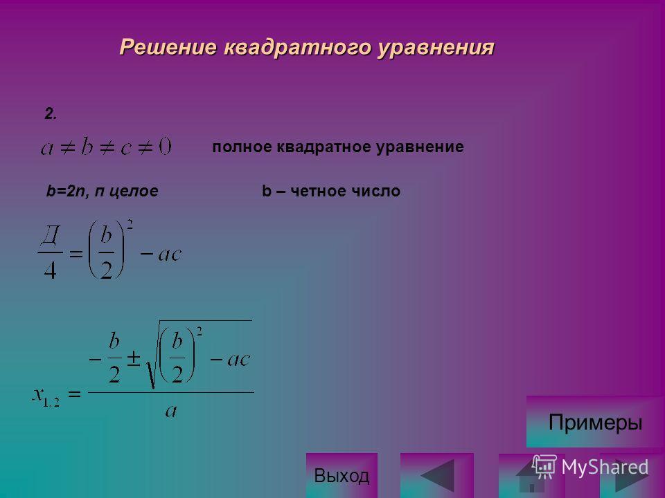 Решение квадратного уравнения 2. полное квадратное уравнение b=2n, п целоеb – четное число Выход Примеры