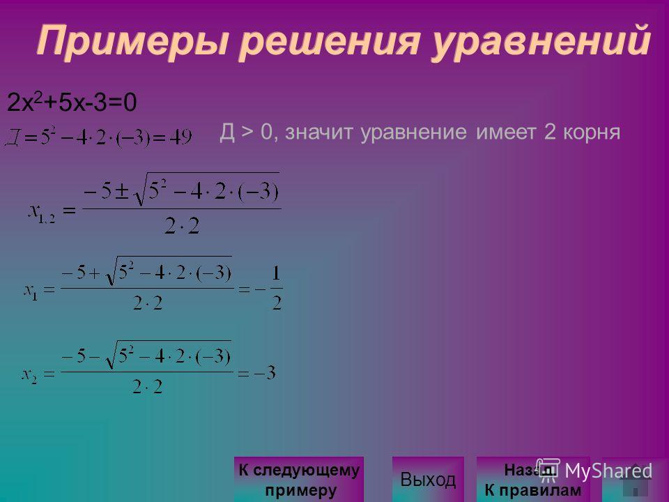2x 2 +5x-3=0 Примеры решения уравнений Д > 0, значит уравнение имеет 2 корня Выход К следующему примеру Назад. К правилам