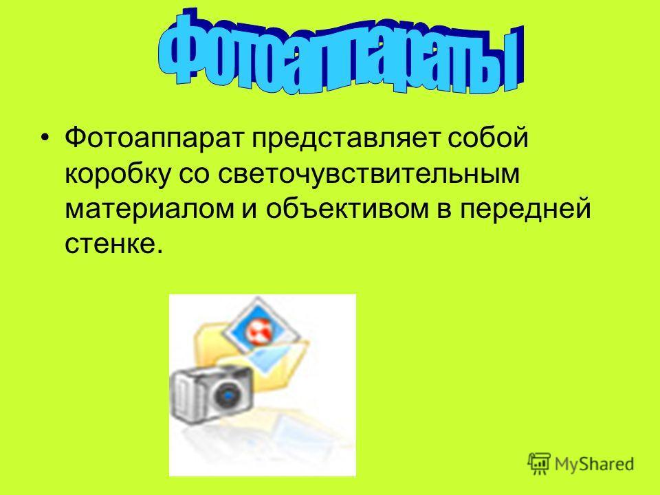 Фотоаппарат представляет собой коробку со светочувствительным материалом и объективом в передней стенке.