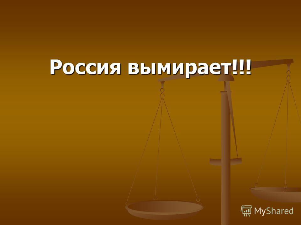 Россия вымирает!!!