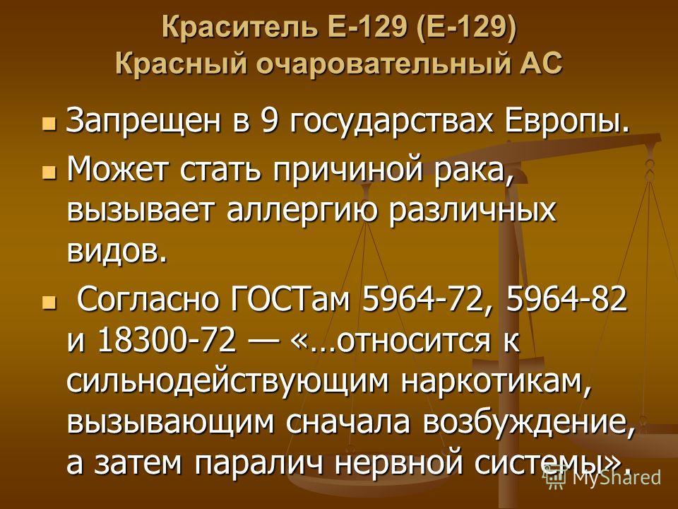 Краситель E-129 (Е-129) Красный очаровательный АС Запрещен в 9 государствах Европы. Запрещен в 9 государствах Европы. Может стать причиной рака, вызывает аллергию различных видов. Может стать причиной рака, вызывает аллергию различных видов. Согласно