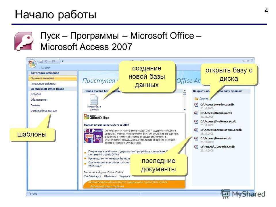 4 Начало работы Пуск – Программы – Microsoft Office – Microsoft Access 2007 шаблоны создание новой базы данных открыть базу с диска последние документы