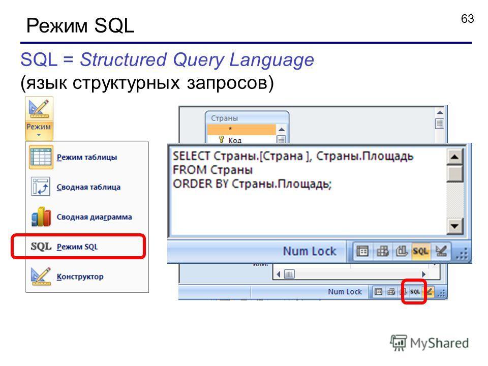 презентация создание форм в access 2007