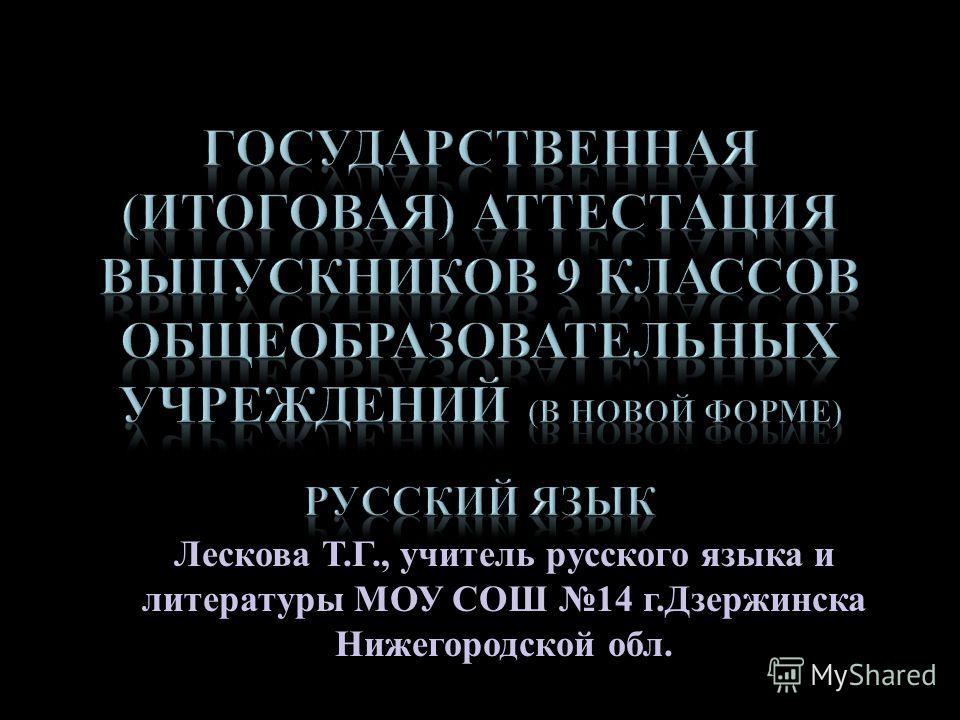 Лескова Т. Г., учитель русского языка и литературы МОУ СОШ 14 г. Дзержинска Нижегородской обл.