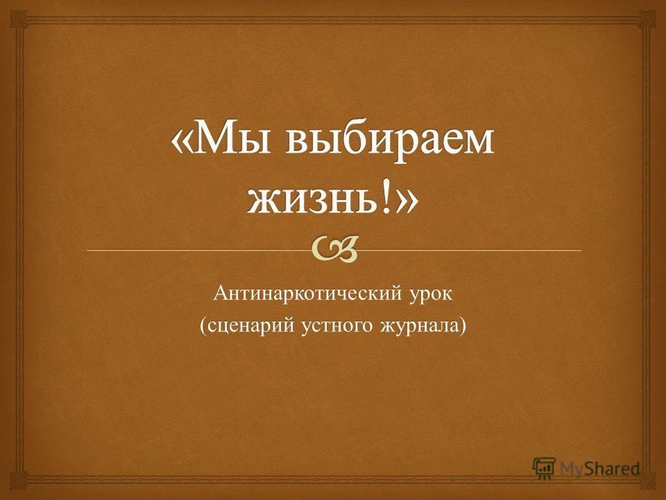 Антинаркотический урок ( сценарий устного журнала )