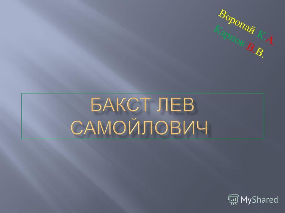 Воропай К. А. Карпов В. В.