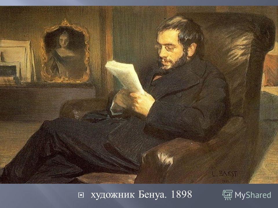 художник Бенуа. 1898