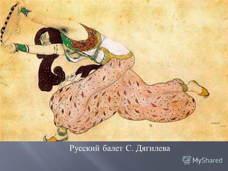 Русский балет С. Дягилева