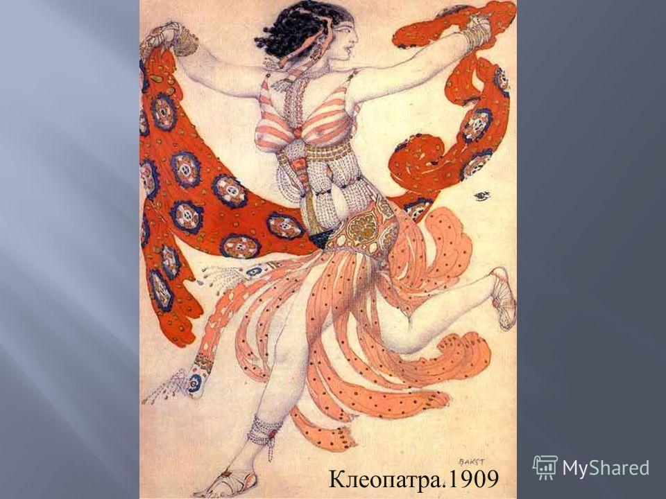 Клеопатра.1909