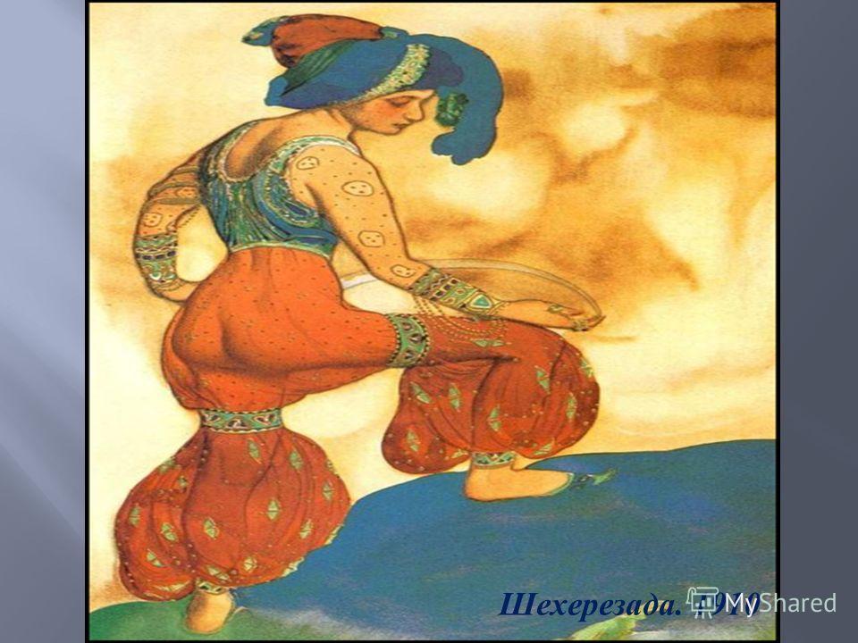 Шехерезада. 1910