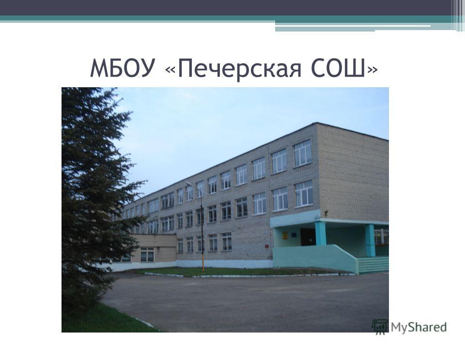 МБОУ «Печерская СОШ»