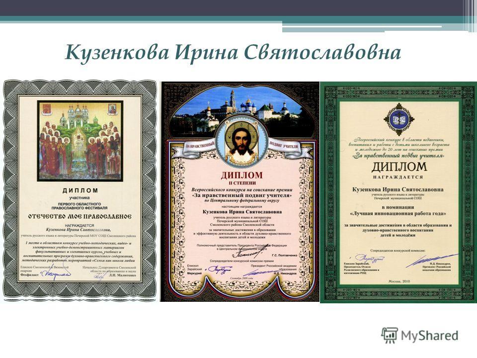 Кузенкова Ирина Святославовна