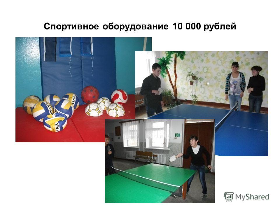 Спортивное оборудование 10 000 рублей