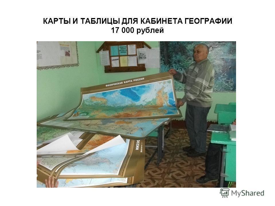 КАРТЫ И ТАБЛИЦЫ ДЛЯ КАБИНЕТА ГЕОГРАФИИ 17 000 рублей