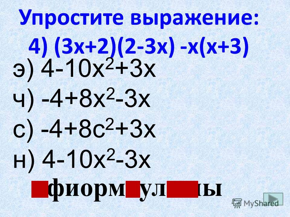Упростите выражение: 4) (3x+2)(2-3x) -x(x+3) э) 4-10x 2 +3x ч) -4+8x 2 -3x c) -4+8c 2 +3x н) 4-10x 2 -3x нфиормтулхшы