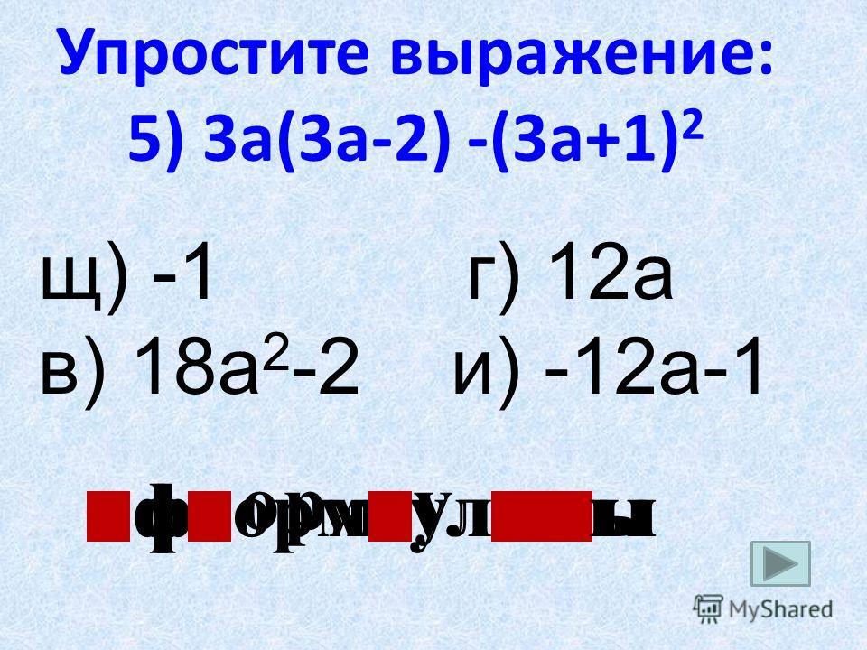 у л р фм Упростите выражение: 5) 3a(3a-2) -(3a+1) 2 щ) -1 г) 12a в) 18a 2 -2 и) -12a-1 нфиормтулхшы о ы