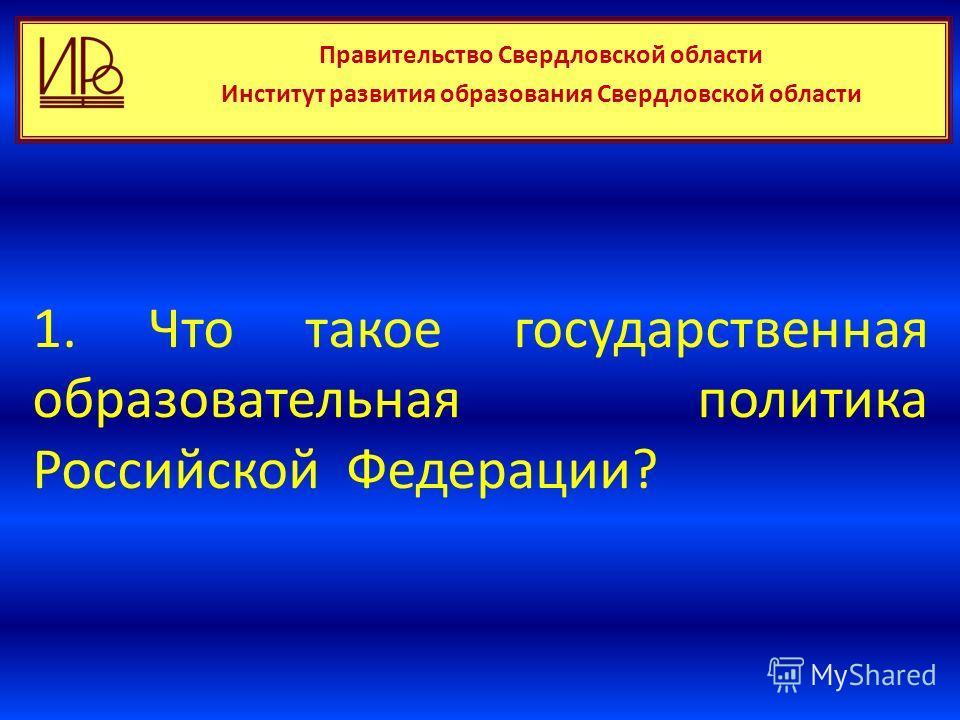 1. Что такое государственная образовательная политика Российской Федерации?
