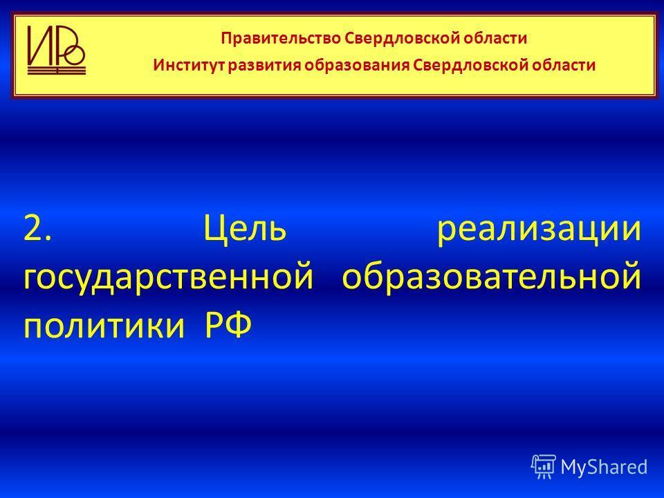 2. Цель реализации государственной образовательной политики РФ