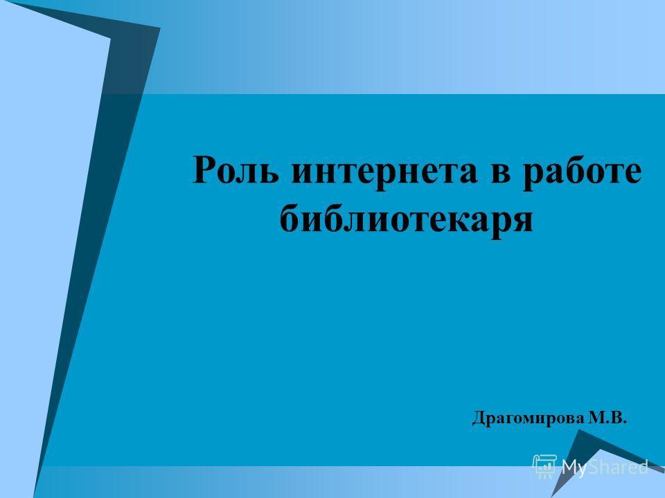 Роль интернета в работе библиотекаря Драгомирова М.В.