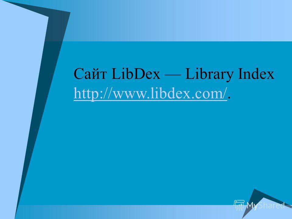 Сайт LibDex Library Index http://www.libdex.com/. http://www.libdex.com/