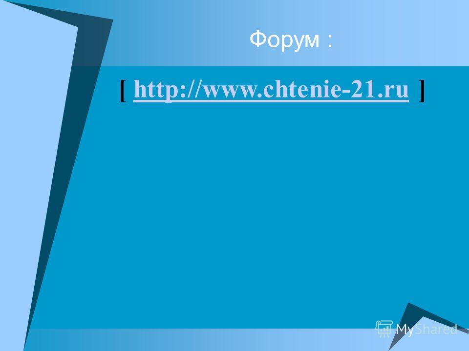 Форум : [ http://www.chtenie-21.ru ]http://www.chtenie-21.ru