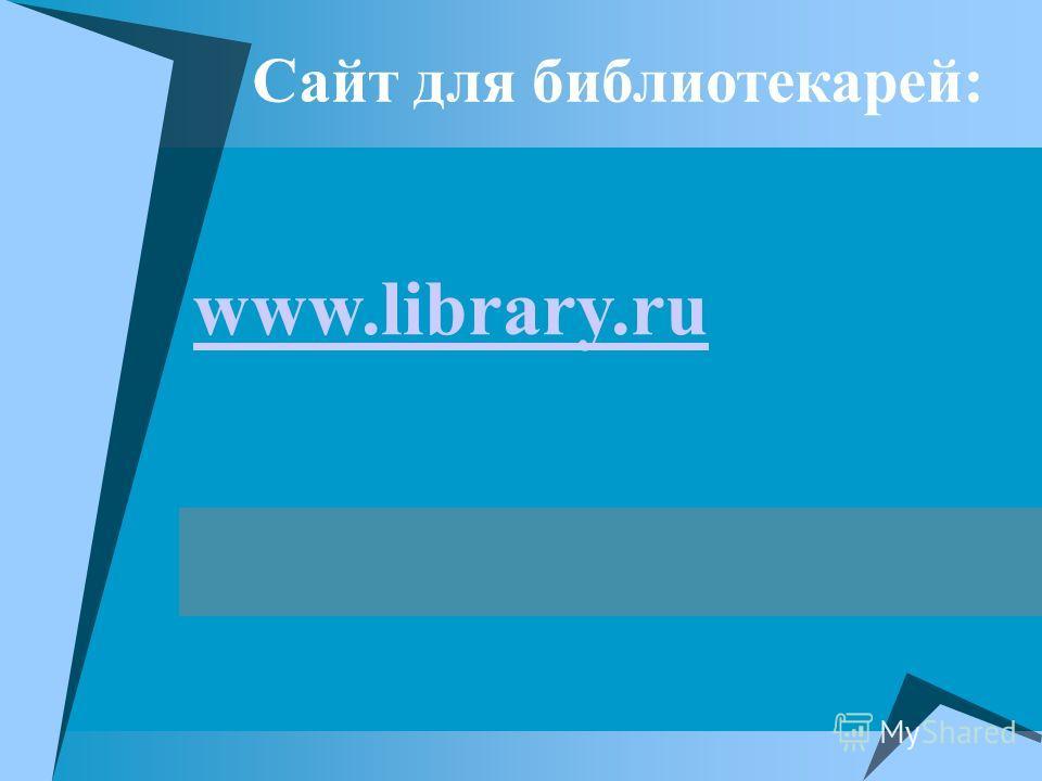 Сайт для библиотекарей: www.library.ru
