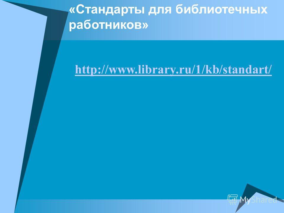 «Стандарты для библиотечных работников» http://www.library.ru/1/kb/standart/