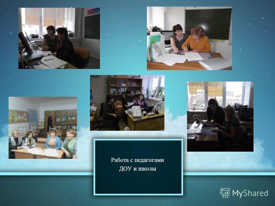 Работа с педагогами ДОУ и школы
