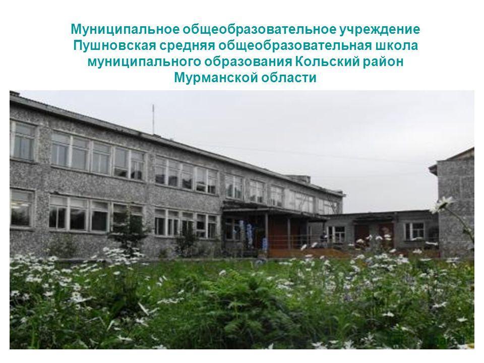 Муниципальное общеобразовательное учреждение Пушновская средняя общеобразовательная школа муниципального образования Кольский район Мурманской области
