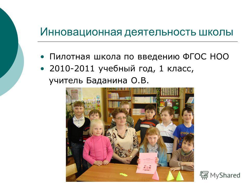 Инновационная деятельность школы Пилотная школа по введению ФГОС НОО 2010-2011 учебный год, 1 класс, учитель Баданина О.В.