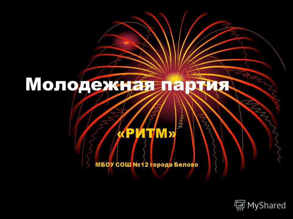 Молодежная партия «РИТМ» МБОУ СОШ 12 города Белово