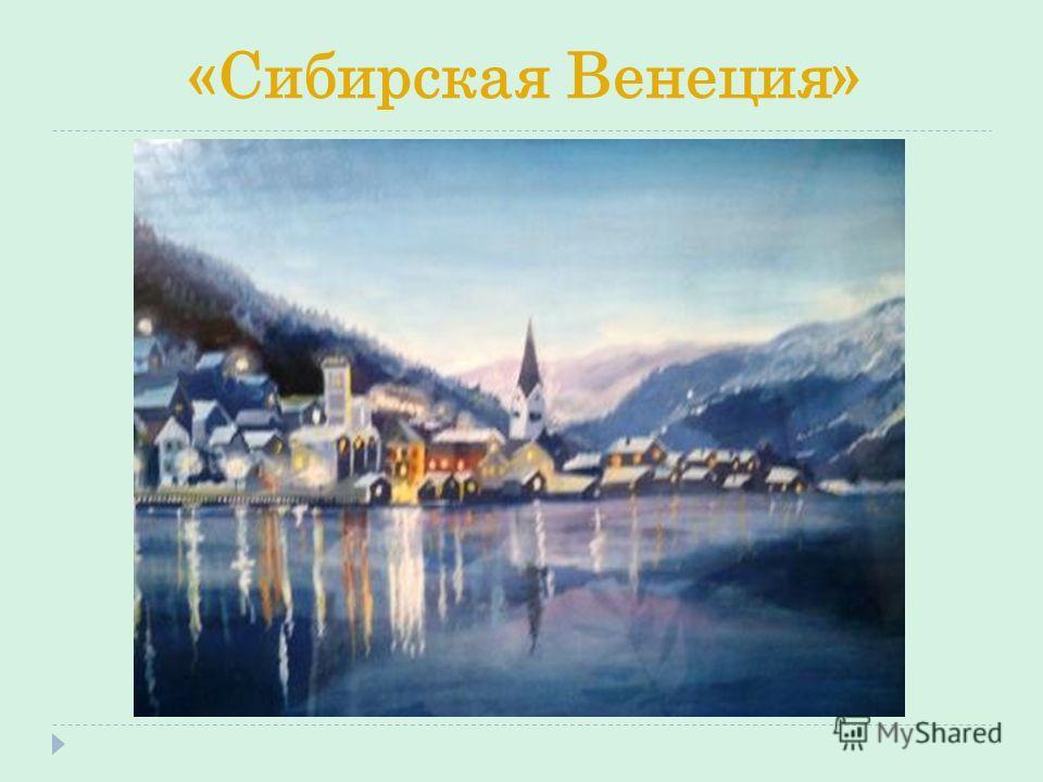 «Сибирская Венеция»