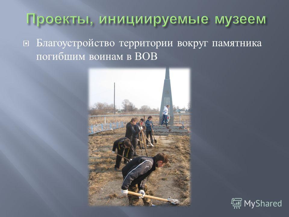 Благоустройство территории вокруг памятника погибшим воинам в ВОВ
