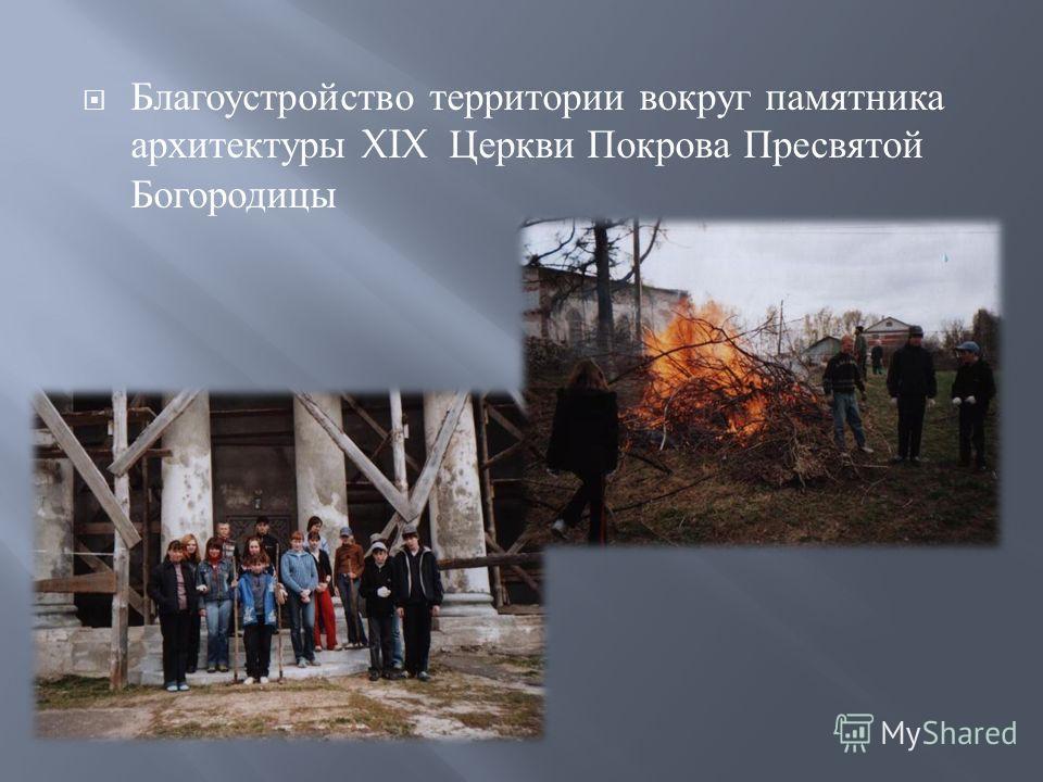 Благоустройство территории вокруг памятника архитектуры XIX Церкви Покрова Пресвятой Богородицы