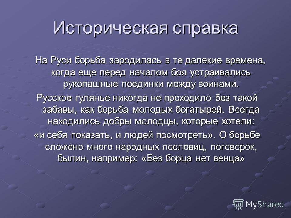Историческая справка На Руси борьба зародилась в те далекие времена, когда еще перед началом боя устраивались рукопашные поединки между воинами. На Руси борьба зародилась в те далекие времена, когда еще перед началом боя устраивались рукопашные поеди