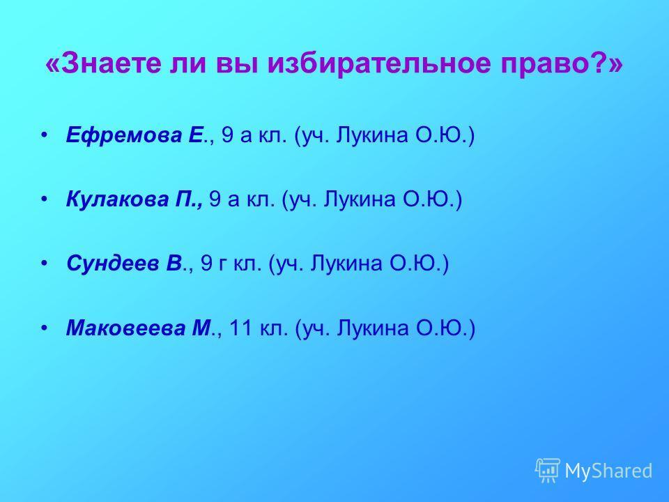 «Знаете ли вы избирательное право?» Ефремова Е., 9 а кл. (уч. Лукина О.Ю.) Кулакова П., 9 а кл. (уч. Лукина О.Ю.) Сундеев В., 9 г кл. (уч. Лукина О.Ю.) Маковеева М., 11 кл. (уч. Лукина О.Ю.)
