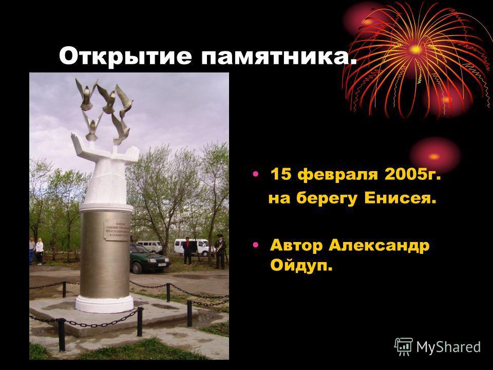 Открытие памятника. 15 февраля 2005г. на берегу Енисея. Автор Александр Ойдуп.
