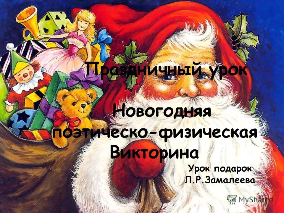 1 Праздничный урок Новогодняя поэтическо-физическая Викторина Урок подарок Л.Р.Замалеева