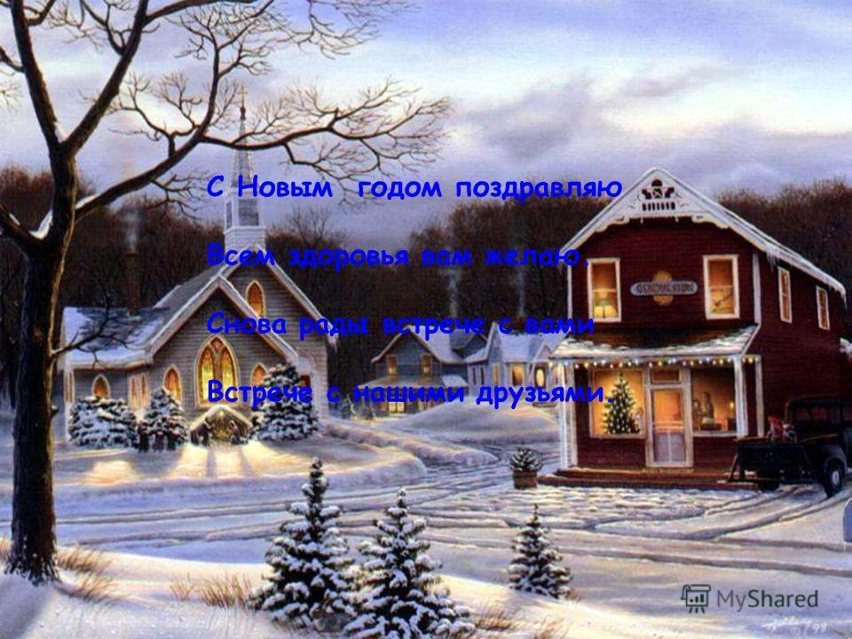 17 С Новым годом поздравляю Всем здоровья вам желаю. Снова рады встрече с вами Встрече с нашими друзьями.