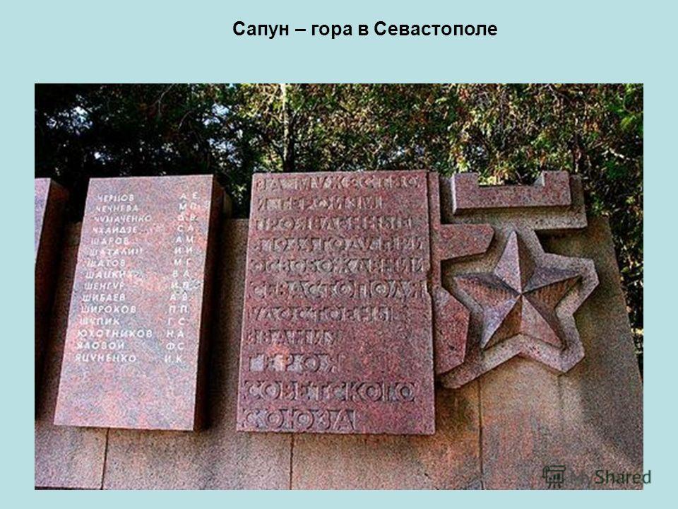 Сапун – гора в Севастополе
