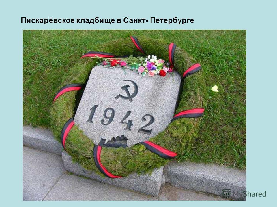 Пискарёвское кладбище в Санкт- Петербурге