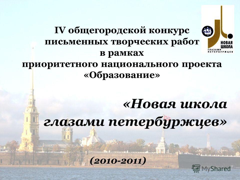 IV общегородской конкурс письменных творческих работ в рамках приоритетного национального проекта «Образование» «Новая школа глазами петербуржцев» (2010-2011)