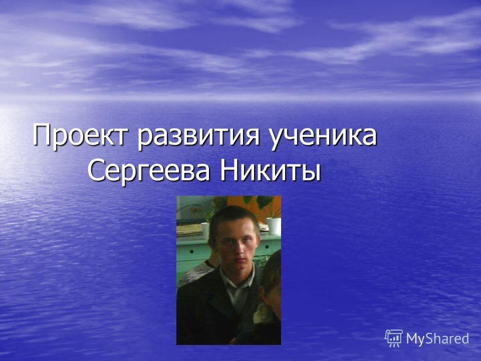 Проект развития ученика Сергеева Никиты