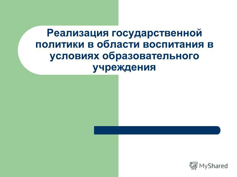 Реализация государственной политики в области воспитания в условиях образовательного учреждения