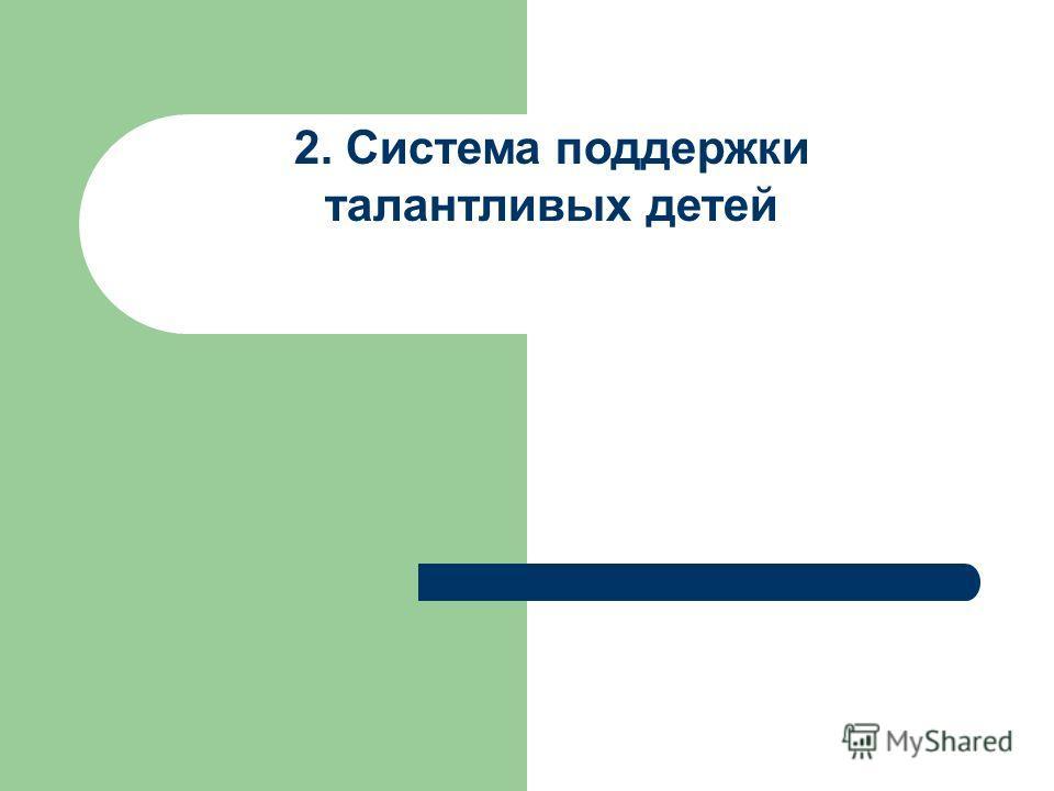 2. Система поддержки талантливых детей