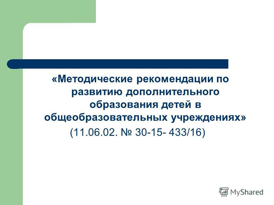 «Методические рекомендации по развитию дополнительного образования детей в общеобразовательных учреждениях» (11.06.02. 30-15- 433/16)